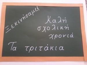 ΚΟΠΡΟΣΚΥΛΟ 001