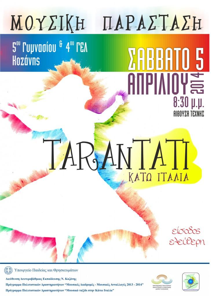 TARANTATI Αφίσα Α4
