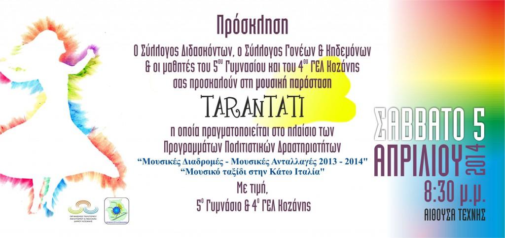 TARANTATI πρόσκληση