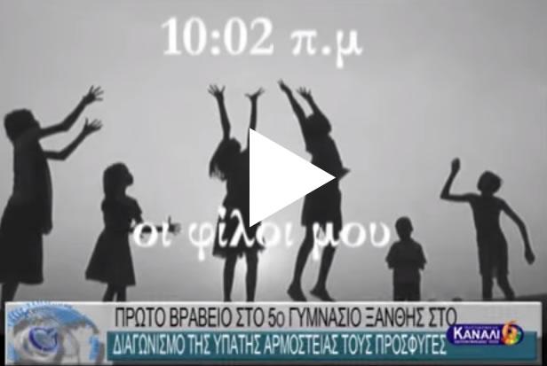 ΠΡΩΤΟ ΒΡΑΒΕΙΟ ΣΤΟ 5ο ΓΥΜΝΑΣΙΟ ΞΑΝΘΗΣ ΣΤΟ ΔΙΑΓΩΝΙΣΜΟ ΤΗΣ ΥΠΑΤΗΣ ΑΡΜΟΣΤΕΙΑΣ ΓΙΑ ΤΟΥΣ ΠΡΟΣΦΥΓΕΣ