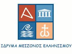 Ίδρυμα Μείζονος Ελληνισμού