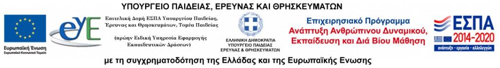 LOGO-ΕΞΑΤΟΜΙΚΕΥΜΕΝΗΣ