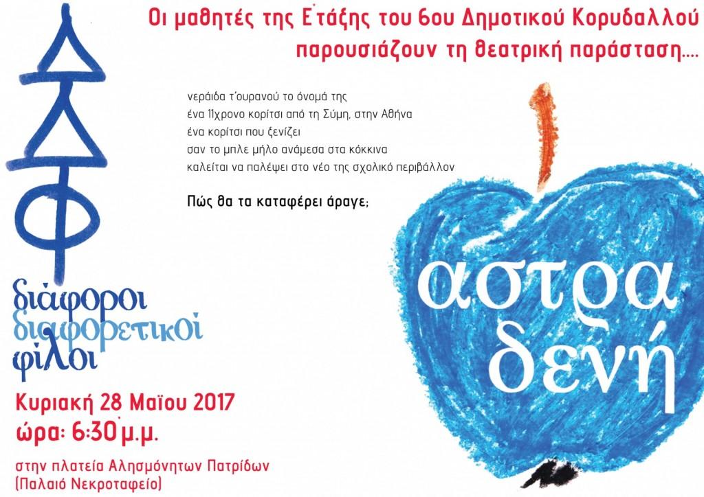 αφισα_Αστραδενή (2)