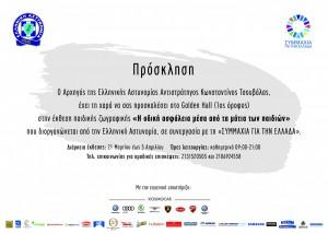 INVITATION-SYMMAXIA_POLICE-SXOLEIA