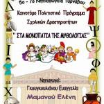Πρόγραμμα Σχολικών Δραστηριοτήτων   Σχολικό Έτος: 2013- 2014