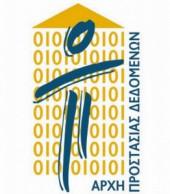 Αρχή Προστασίας Προσωπικών Δεδομένων