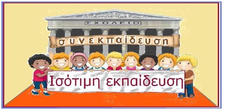 ΥΠ.Π.Ε.Θ.- Ε.Π. «Αττική 2014-2020»