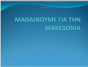 mathainoyme_th_makedonia