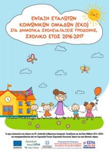 DimosiotitaEKO_1617_Afisa