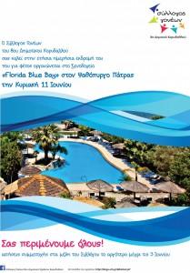 αφισα Florida Blue Bay