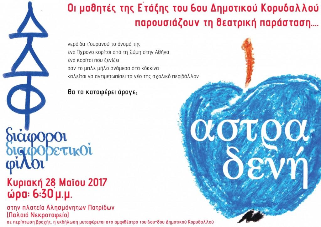 28_05_2017 Astradeni