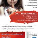 Αφίσα παιδική κακοποίηση