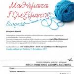 Αίτηση πλέξιμο 2017 - 2018