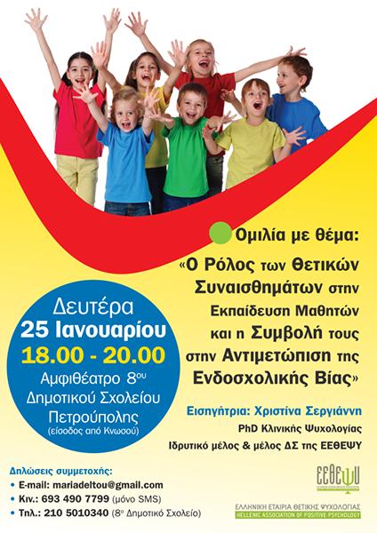 OMILIA_8o DHMOTIKO PETROYPOLHS