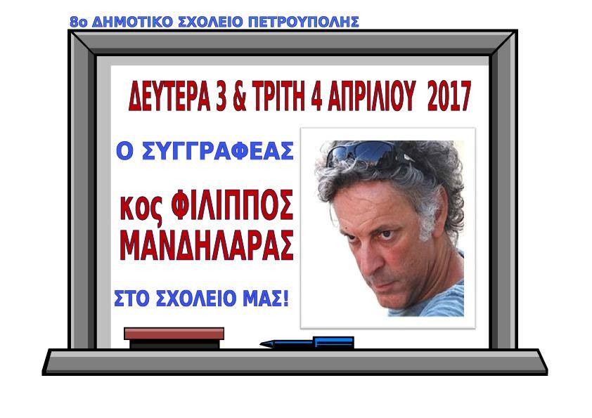 ΦΙΛΙΠΠΟΣ ΜΑΝΔΗΛΑΡΑΣ ΤΑΜΠΕΛΑ ΑΦΙΣΑ ΣΧΟΛΕΙΟΥ 2017 (2)-1