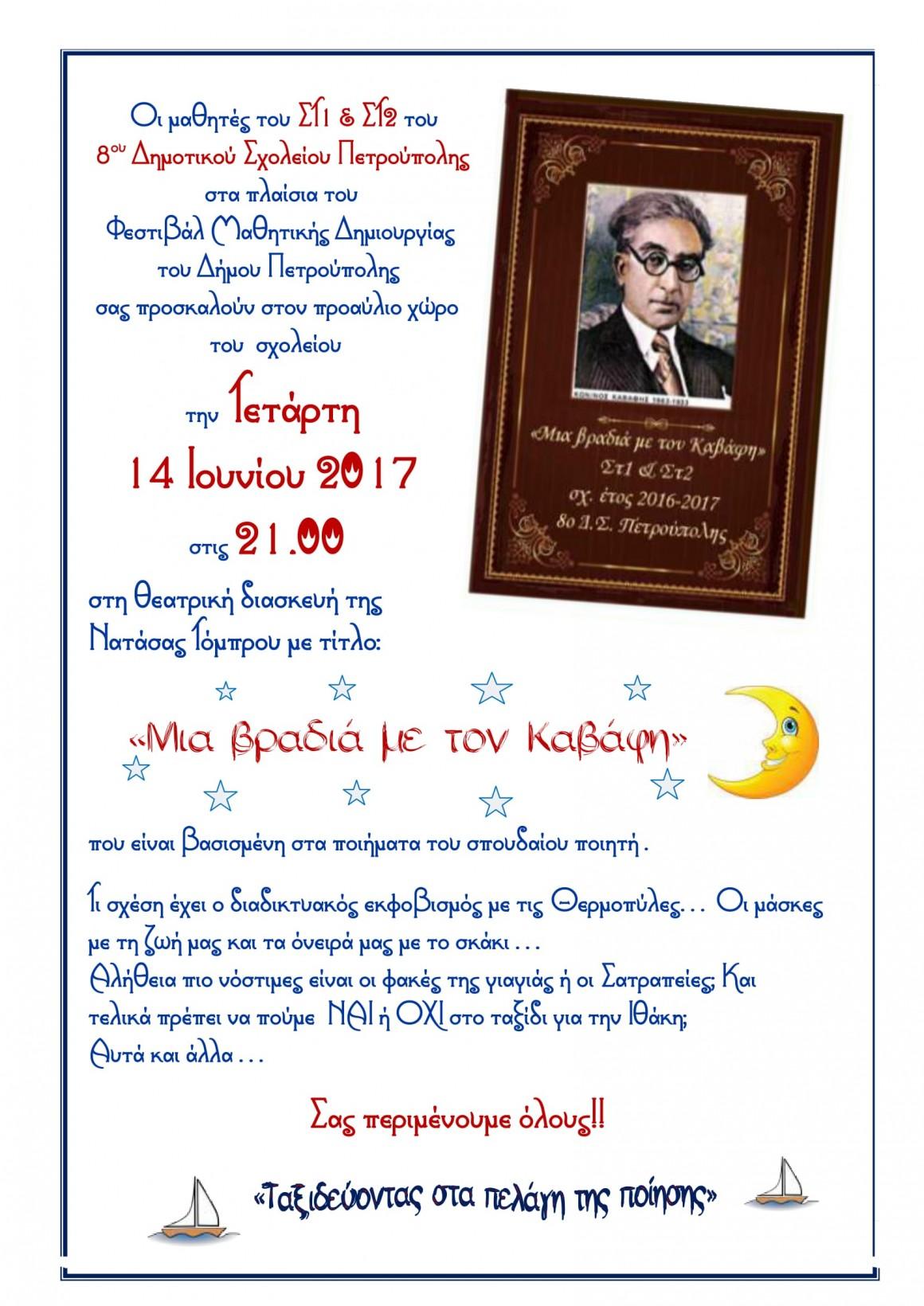 ΑΦΙΣΑ -ΜΙΑ-ΒΡΑΔΙΑ-ΜΕ-ΤΟΝ-ΚΑΒΑΦΗ-14-6-2017-1