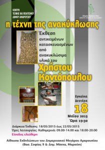 18_05_2015_anakyklosi_lg