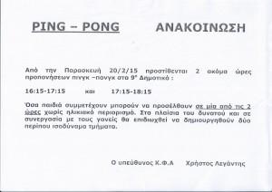 PING PONG 2015