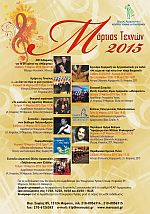 festival_martiou_2015