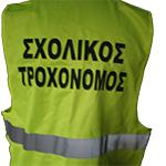 sholikos_trohonomos_gileko
