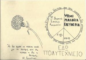 ΠΡΟΓΡΑΜΜΑ 20150001