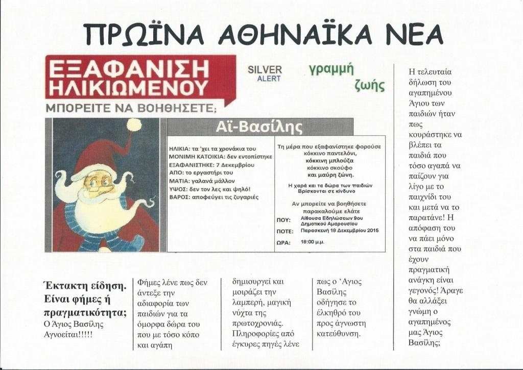 9o ΝΗΠ. ΧΡ. 2015
