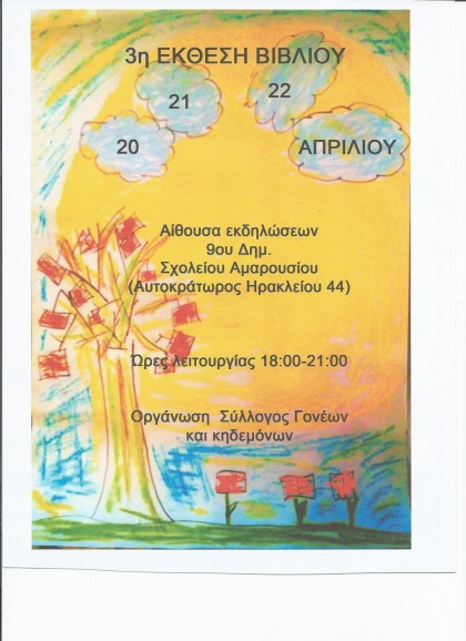 AFISA B 3H EK. BOOK 2016