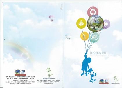 ΒΡΑΒΕΥΣΗ ΠΕΡΙΒ. ΕΥΑΙΣΘ. 9-6-160001
