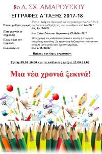 ΕΓΓΡΑΦΕΣ Α΄ΤΑΞΗΣ 2017-18