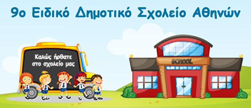 9ο Ειδικό Δημοτικό Σχολείο Αθηνών