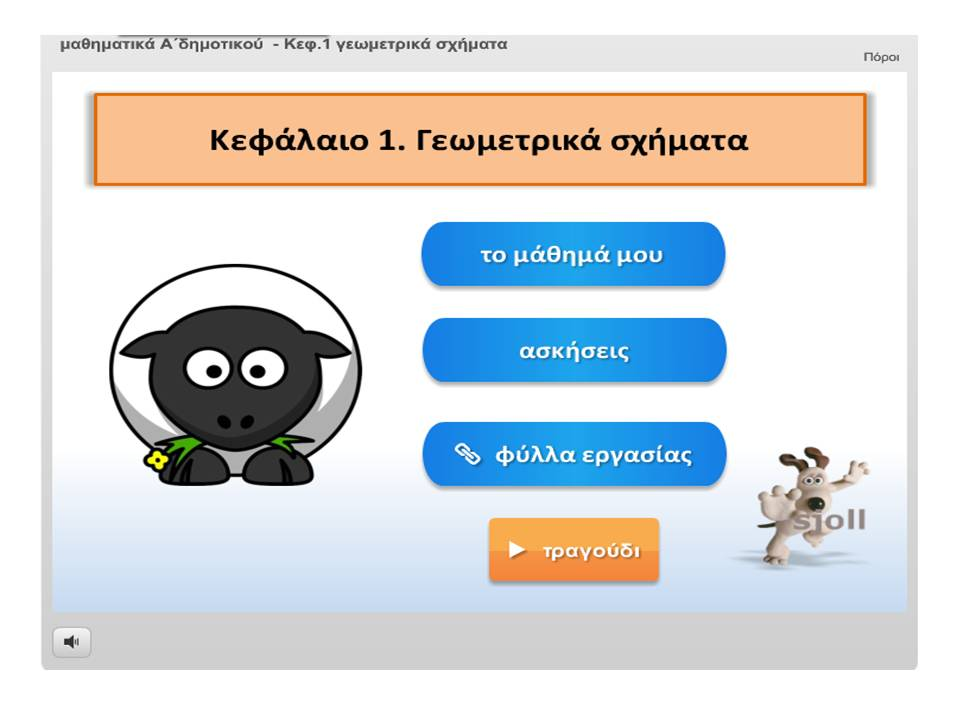 http://users.sch.gr/sjolltak/moodledata/ataksi/mathimatika/geometrikasterea/story.html