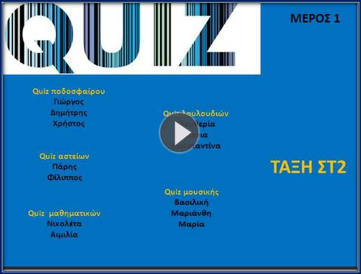 quiz-st2-mero1