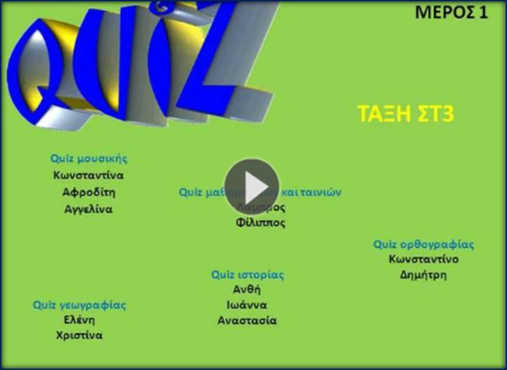quiz-st3-meros1