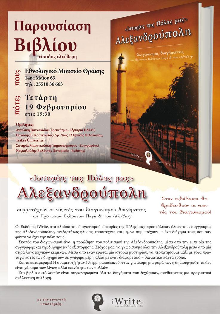 Alexandroupolh_poster(forprint)-teliko