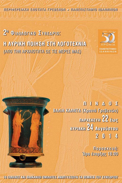 Programma 2o Filologiko Synedrio Motsios