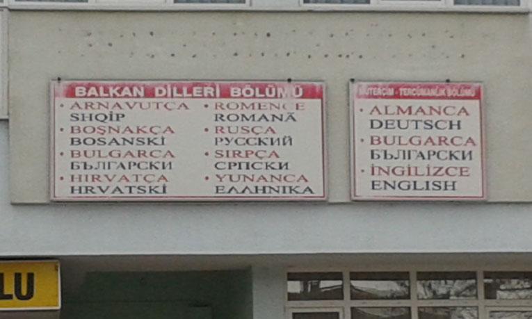 Πινακίδα με τις διδασκόμενες γλώσσες στο Πανεπιστήμιο της Αδριανούπολης, Τουρκία
