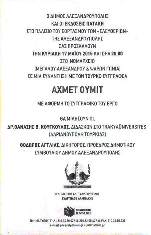 Πρόσκληση Ουμίτ