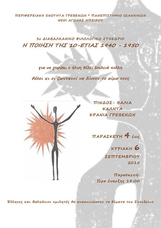 Αφίσα 3ου ΔΦΣ