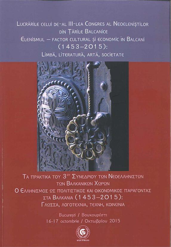 Πρακτικά 3ου Συνεδρίου Νεοελληνιστών Βαλκανικών Χωρών