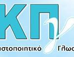 Κρατικό Πιστοποιητικό Γλωσσομάθειας- Griechisches Staatszertifikat