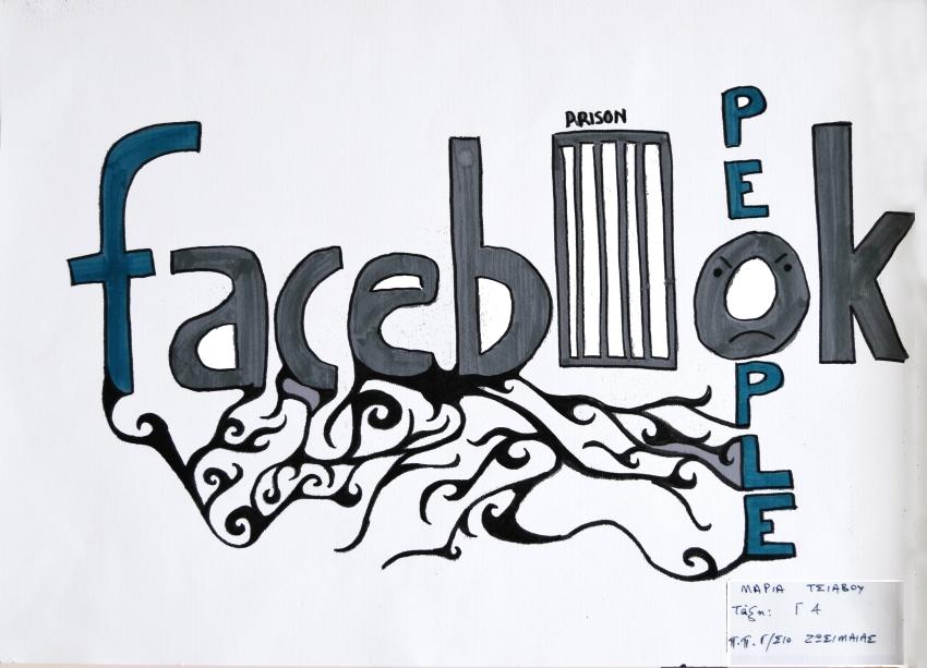 αφίσα, βραβευμένο έργο μαθήτριας