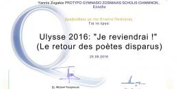 βραβείο qualitylabel εικαστικά Ulysse2016