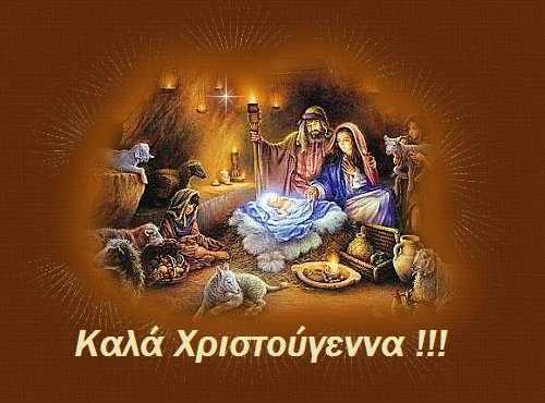 http://blogs.sch.gr/atgkikas/files/2013/12/Xmas.jpg
