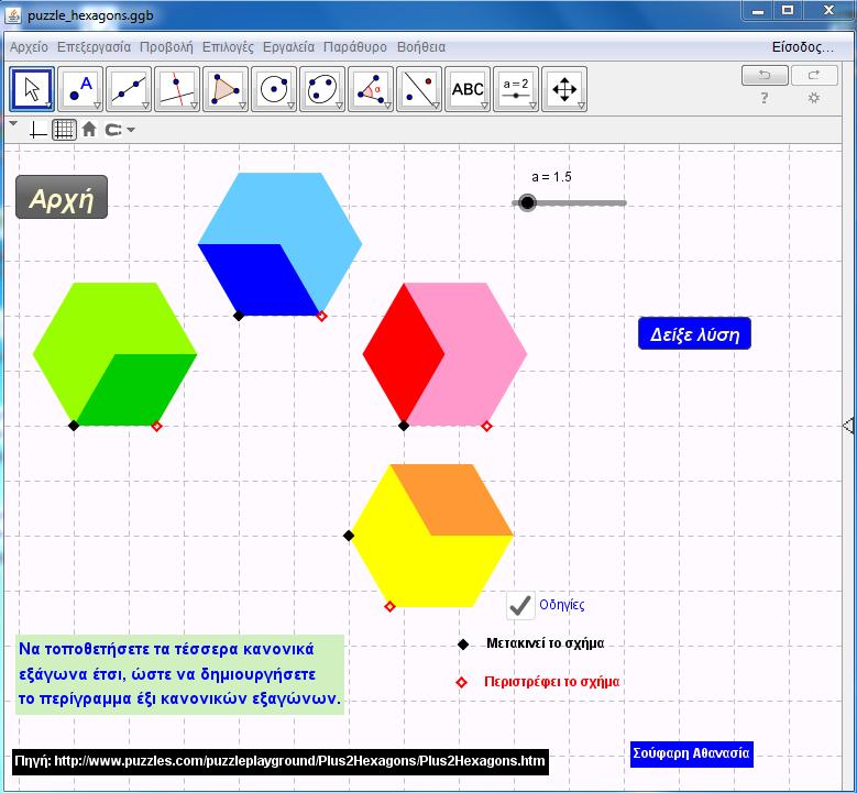 puzzle_hexagons