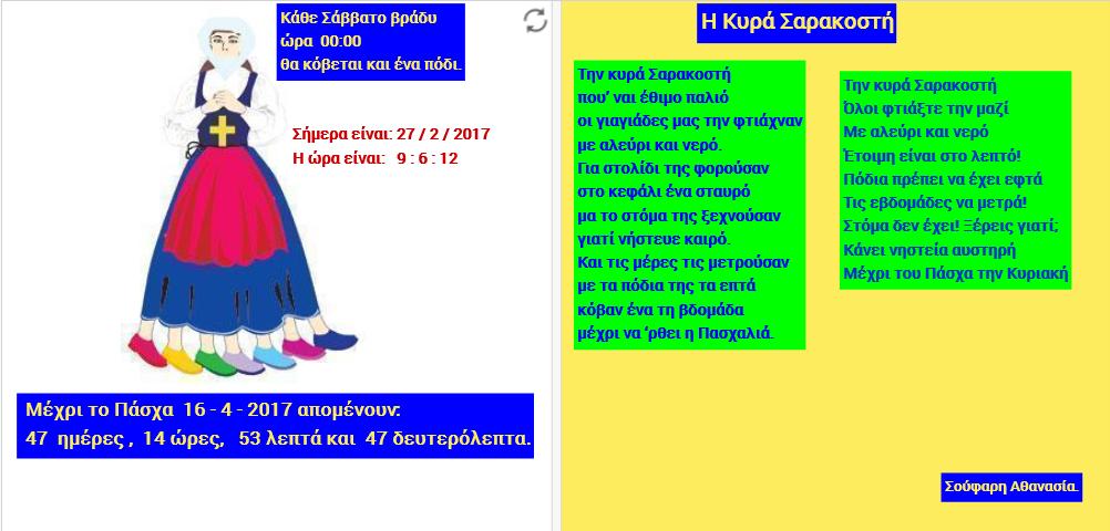 2017-02-27 09_06_12-Η κυρά Σαρακοστή - Worksheet