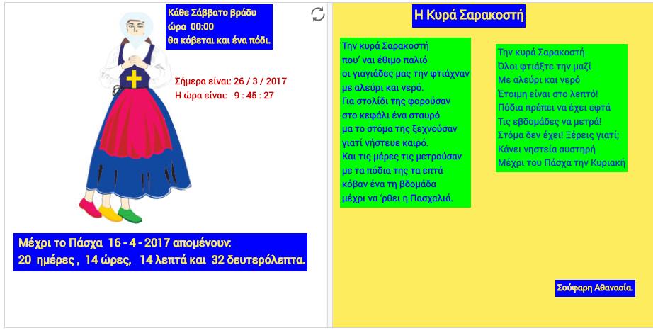2017-03-26 09_45_27-Η κυρά Σαρακοστή - GeoGebra