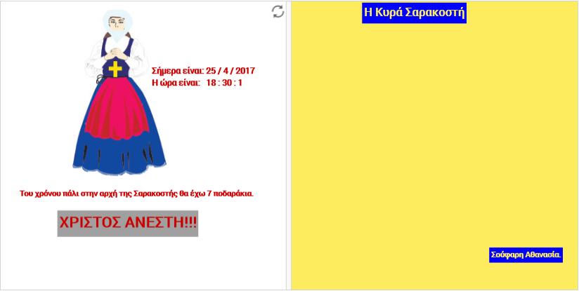 2017-04-25 18_30_01-Η κυρά Σαρακοστή - GeoGebra