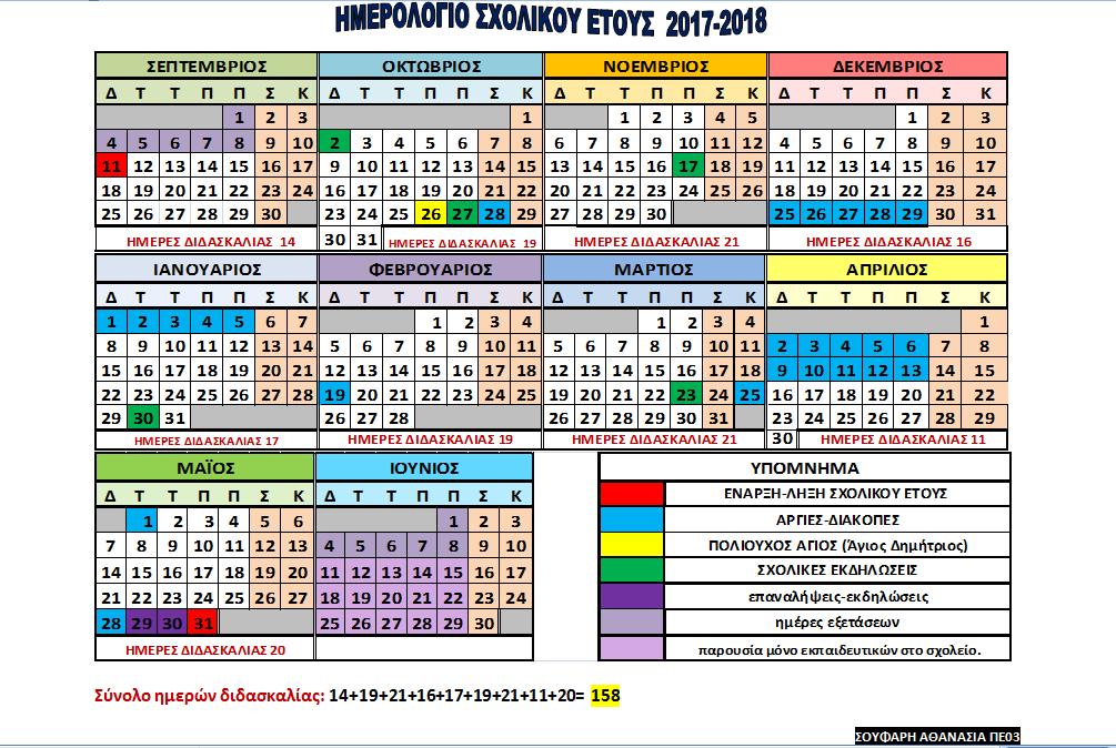 2017-09-11 00_00_54-school_calendar_2017_2018 [Λειτουργία συμβατότητας] - Microsoft Word