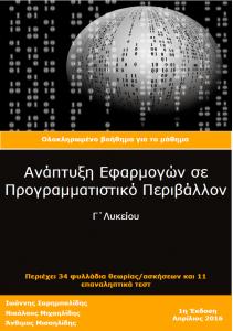 Ηλεκτρονικό Βιβλίο