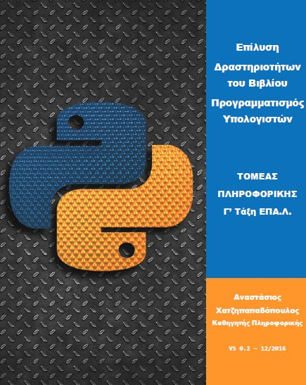 Python_solutions_cover